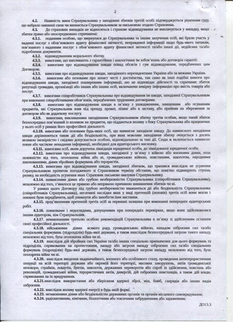 Договір 2стр