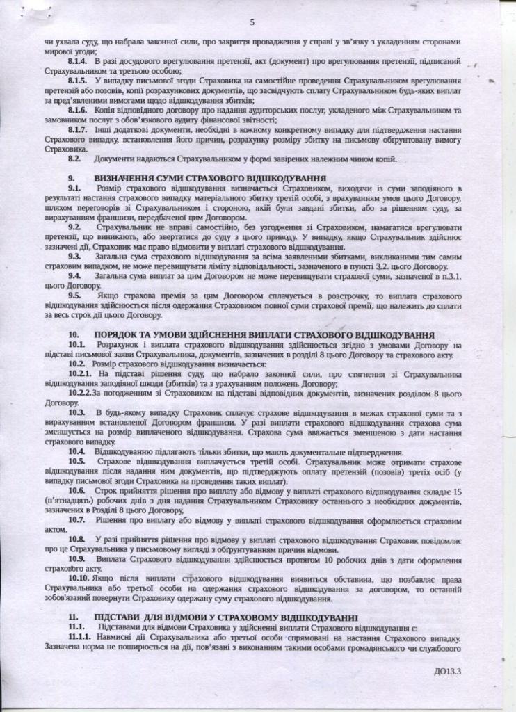 Договір 5стр