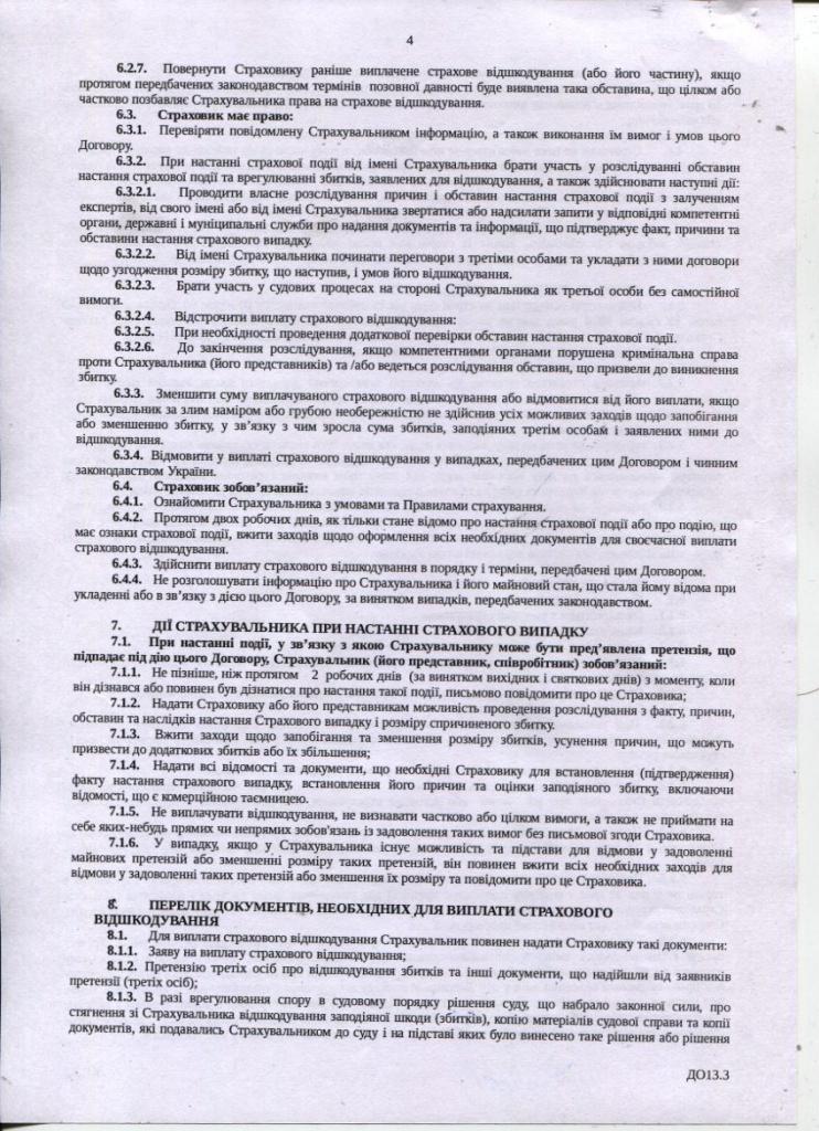 Договір 4стр