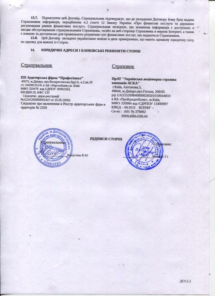 Договір 7стр