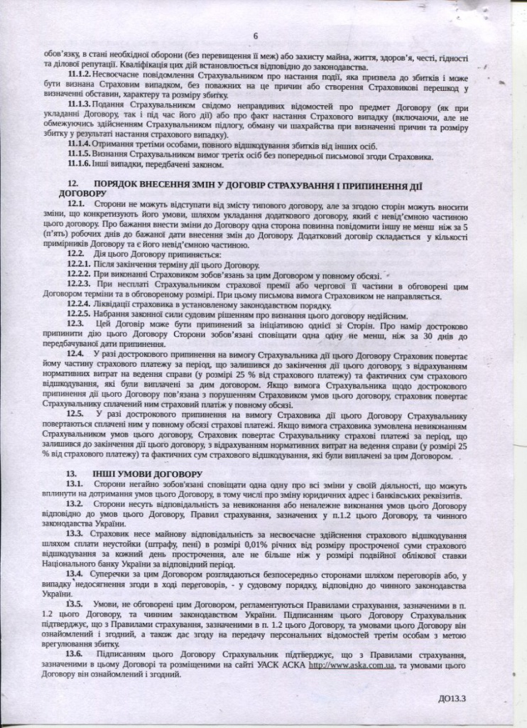 Договір 6стр
