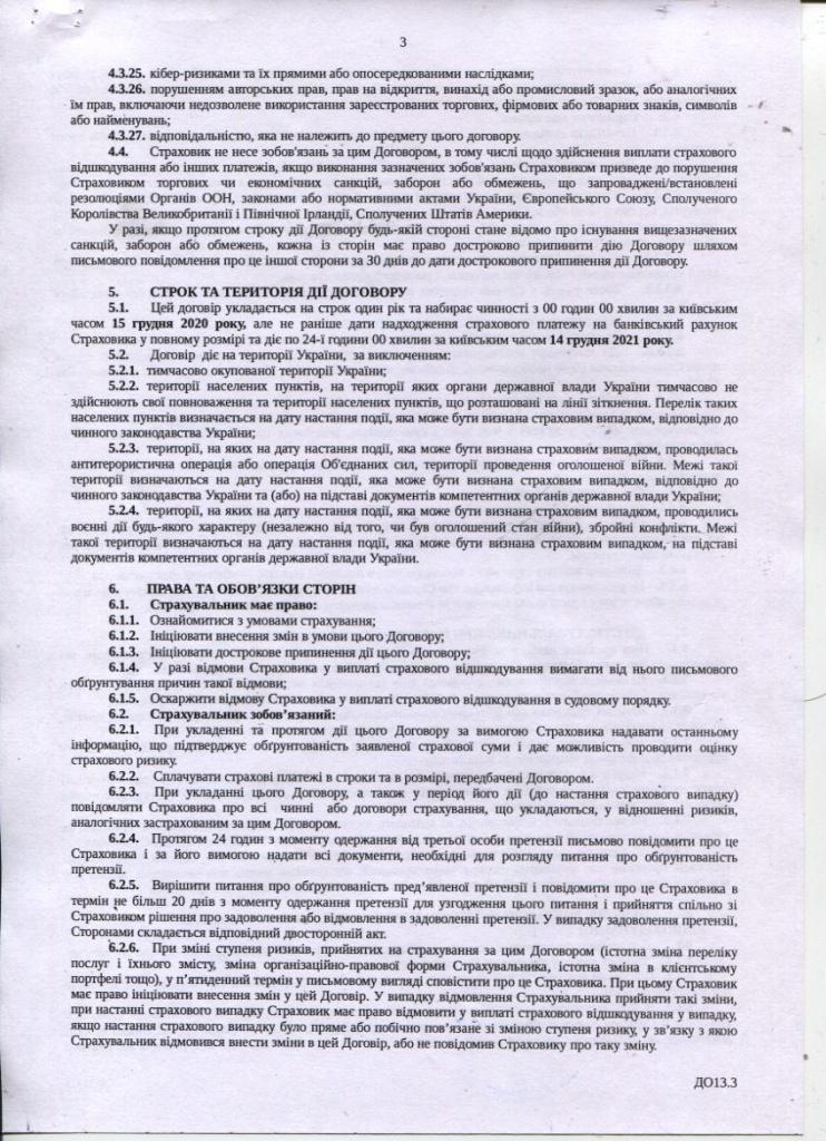 Договір 3стр